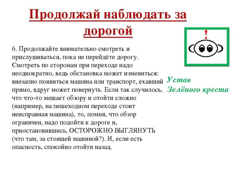 Картинки устав зеленого креста