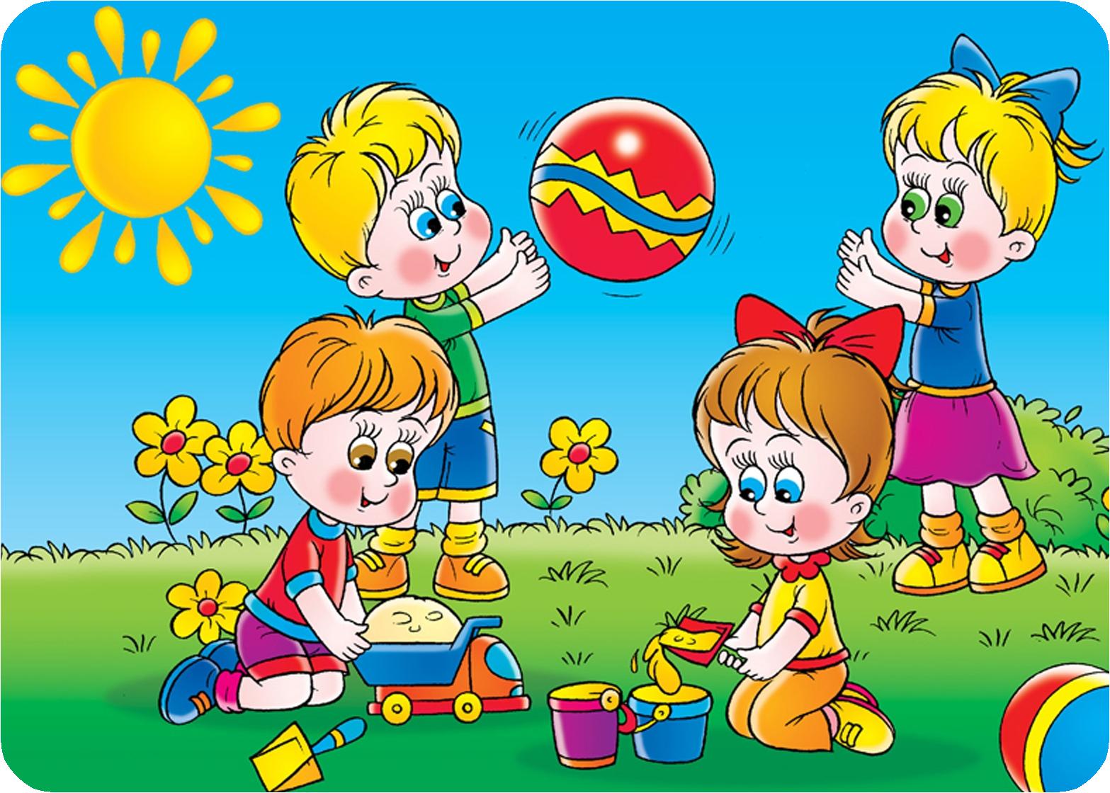 Детские мультяшные картинки с детьми играющими в доу